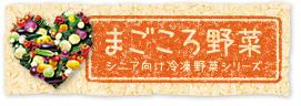 まごころ野菜-シニア向け冷凍野菜シリーズ-