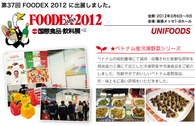 第37回 FOODEX 2012 に出展しました。