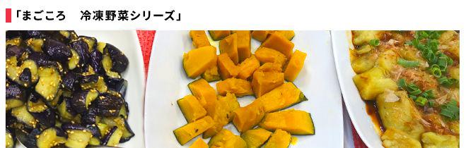「まごころ 冷凍野菜シリーズ」