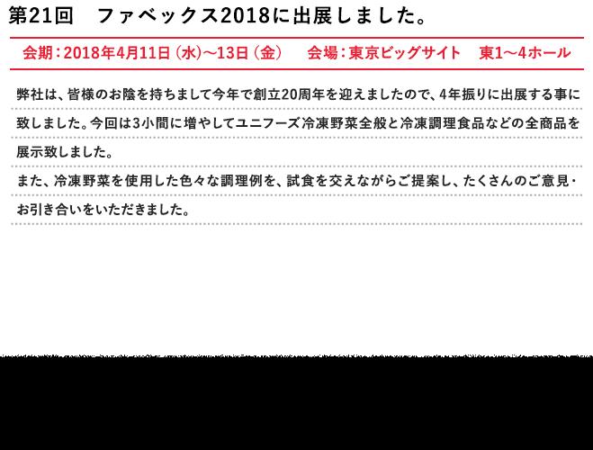 第21回 ファベックス2018に出展しました。