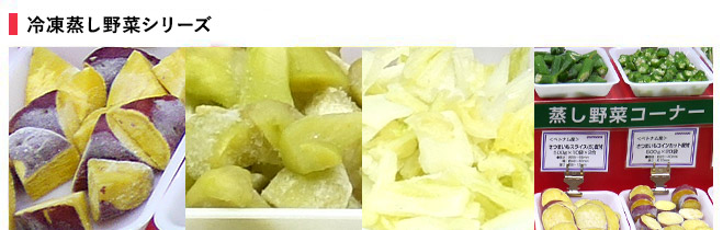 冷凍蒸し野菜シリーズ