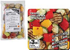 自然解凍OK グリル野菜ミックス